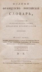 Полный французско-российский словарь. Том 2. D — K