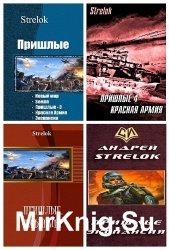 """""""Strelok"""" - Собрание из 8 книг"""