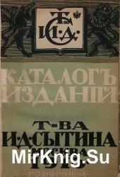 Каталог изданий Т-ва И.Д. Сытина. 1915 год. Розничный