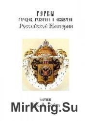 Гербы городов, губерний и областей Российской Империи, внесенные в Полное С ...