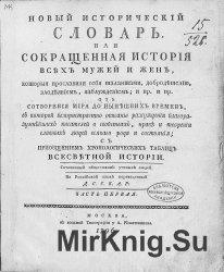 Новый исторический словарь. Часть 1