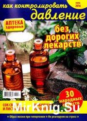 Аптека здоровья №11 2016. Как контролировать давление