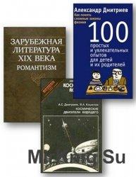 Дмитриев А. С. - Сборник произведений (5 книг)
