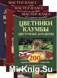 Мастер-класс по садовому дизайну  в 3 книгах