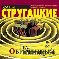 Град обреченный (аудиокнига)