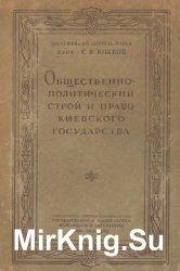 Общественно-политический строй и право Киевского государства