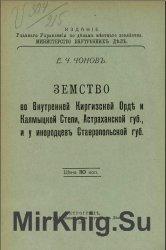 Земство во Внутренней Киргизской Орде и Калмыцкой Степи, Астраханской губ., ...