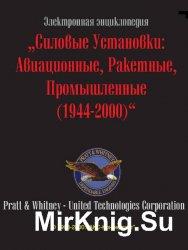 Силовые установки. Авиационные, ракетные, промышленные (1944-2000)