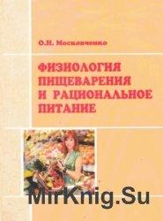 Физиология пищеварения и рациональное питание