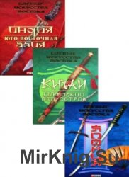 Боевые искусства Востока. В 3-х томах