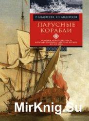 Парусные корабли. История мореплавания и кораблестроения с древних времен д ...
