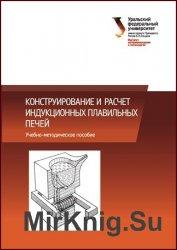 Конструирование и расчет индукционных плавильных печей