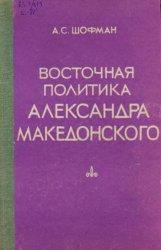 Восточная политика Александра Македонского