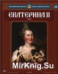 Российские князья, цари, императоры. Екатерина II. Том 2