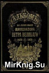 Альбом 200-летнего юбилея Императора Петра Великого