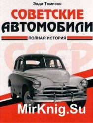 Советские автомобили: полная история