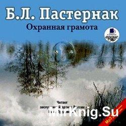 Охранная грамота (аудиокнига) читает И. Прудовский