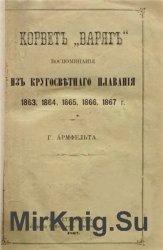 """Корвет """"Варяг"""". Воспоминания из кругосветного плавания 1863, 1864, 1865,  ..."""
