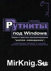 "Rootkits под Windows. Теория и практика программирования ""шапок-невидимок ..."