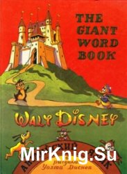 The Giant Word Book. Английский язык в рисунках Уолта Диснея