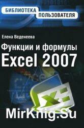 Функции и формулы Excel 2007. Библиотека пользователя