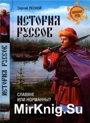 История руссов. Славяне или норманны?