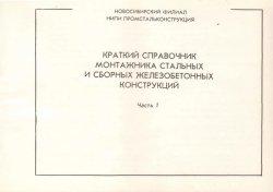 Краткий справочник монтажника