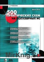 500 практических схем на популярных ИС
