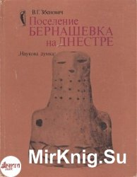 Поселение Бернашевка на Днестре (к происхождению трипольской культуры)