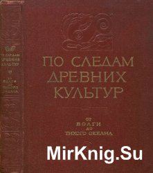 По следам древних культур. В 3 томах