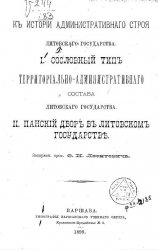 К истории административного строя Литовского государства.  Сословный тип те ...