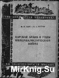 Царская армия в годы империалистической войны