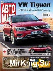 Автомир №12 2016 Украина