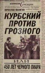 Курбский против Грозного, или 450 лет черного пиара