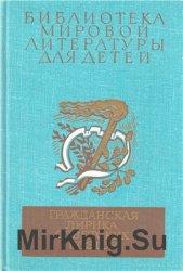 Библиотека мировой литературы для детей. Том 28. Гражданская лирика советск ...