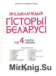 Энцыклапедыя гiсторыi беларусi. Т.4