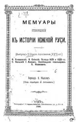 Мемуары, относящиеся к истории Южной Руси. Вып.2 (1-я пол. XVII ст.)