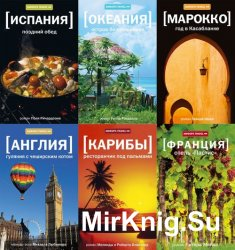 Амфора travel в 54 книгах