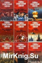 Серия Тайны советской эпохи (6 книг)