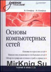 Основы компьютерных сетей (2009)