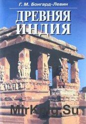 Древняя Индия. История и культура