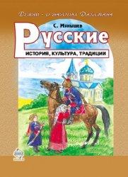 Русские. История, культура, традиции