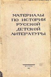 Материалы по истории русской детской литературы (1750-1855). Вып.1