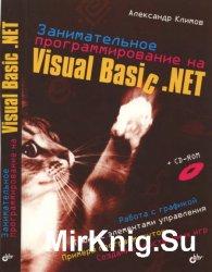 Занимательное программирование на Visual Basic.NET