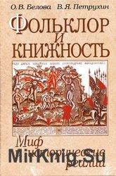 Фольклор и книжность: миф и исторические реалии