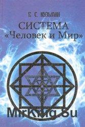 Система «Человек и мир»: монография