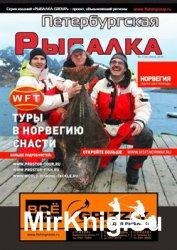 Петербургская рыбалка № 6 2016