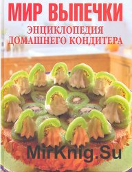 Мир выпечки. Энциклопедия домашнего кондитера
