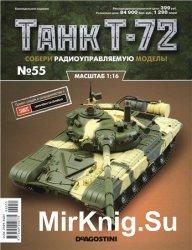 Танк T-72 №-55