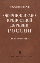 Обычное право крепостной деревни России XVIII - начало XIX в.